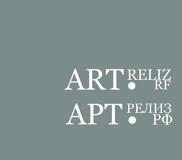 ART-Reliz.RF Арт-Релиз.РФ журнал об искусстве. Название. русск. англ..jpg Александра Загряжская