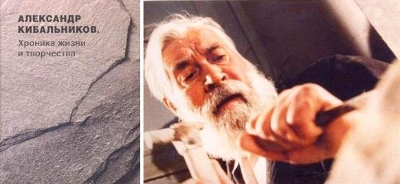 """Альбом """"Александр Кибальников. Хроника жизни и творчества"""""""