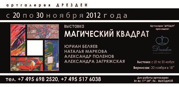 Приглашение на выставку Магический квадрат