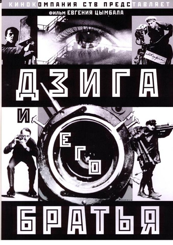 .Афиша Дзига