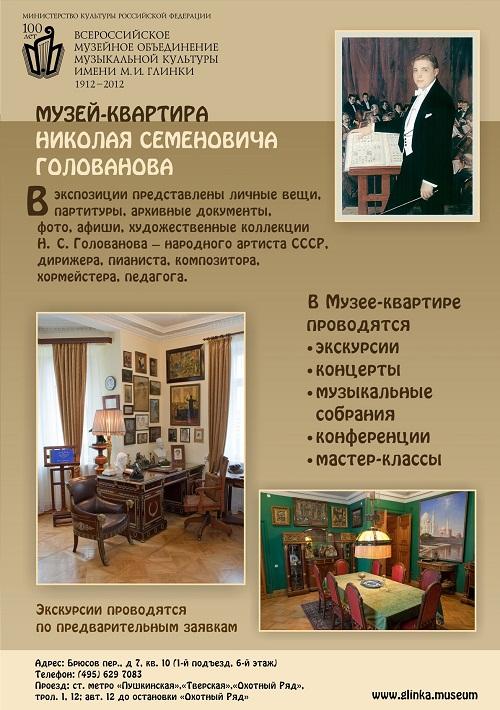 .Голованов