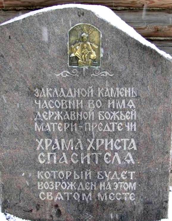 Закладной камень часовни Храма Христа Спасителя