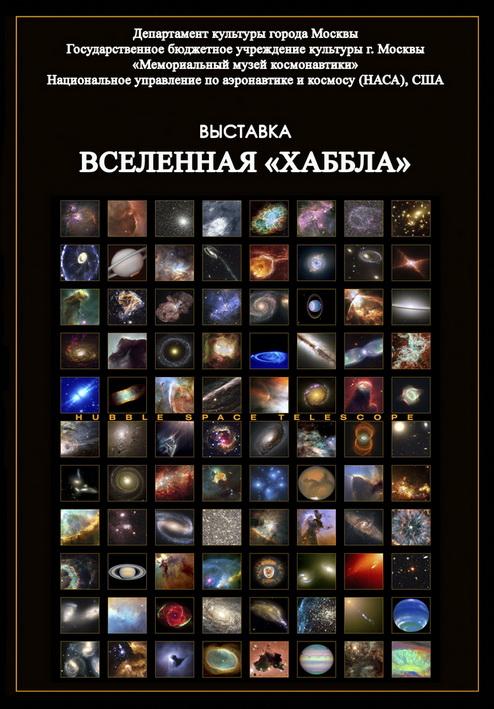 Афиша Вселенная Хаббла