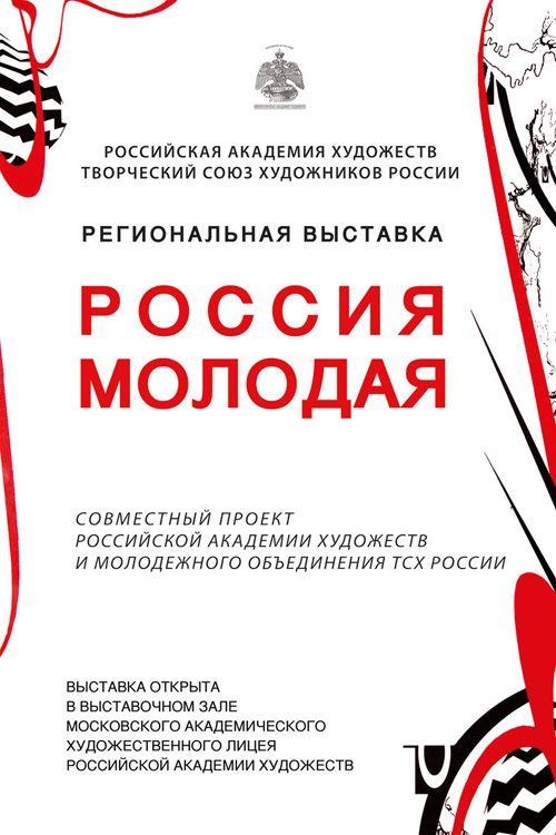 Афиша Россия Молодая