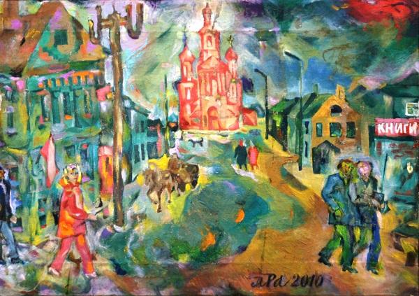 Картина Леонида Рабичева