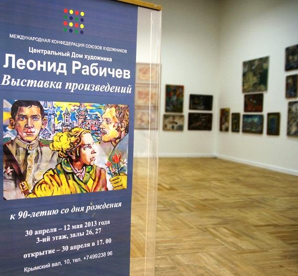 Художник Леонид Рабичев  Выставка В ЦДХ к 90-летию со дня рождения художника