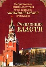 Борис Загряжский (фильм Резиденция власти)