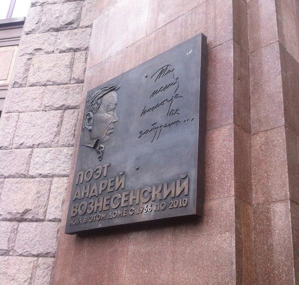 Мемориальная доска Андрею Вознесенскому автор скульптор Михаил Дронов
