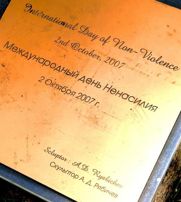 Индийское Посольство фото Александра Загряжская табличка под памятником Махатме Ганди