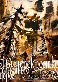 Плакат Ветер странствий