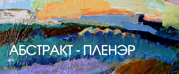 "афиша Мероприятия АБСТРАКТ-ПЛЕНЭР в Парке ""МУЗЕОН"""