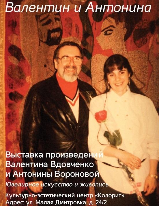 """На этом гобелене  художник Антонина Воронова  изобразила  сцену их жизни Адама и Евы придав библейским персонажам  черты реальных людей.  Ее """"Адам и Ева"""" очень похожи на пару Валентин и Антонина"""