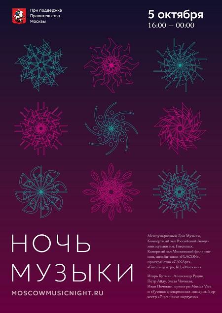 Записки о художниках, Арт-релиз.РФ, Ночь Музыки