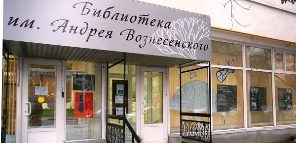Записки о художниках. Библиотека Вознесенского Даниэла Рябичева.....