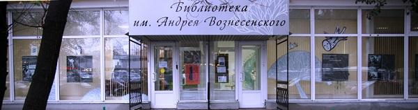 Записки о художниках. Библиотека Вознесенского Даниэла Рябичева....