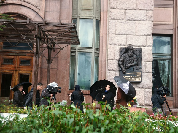 5 сентября, 2013 г.  Дом на Котельнической набережной, 1/15 после открытия памятной доски Александра Кибальникова