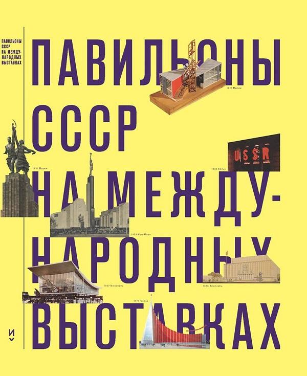 записки о художниках. Каталог Павильоны СССР на Международных выставках