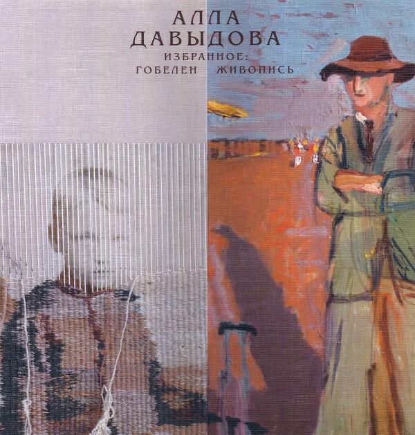 записки о художниках. Алла Давыдова