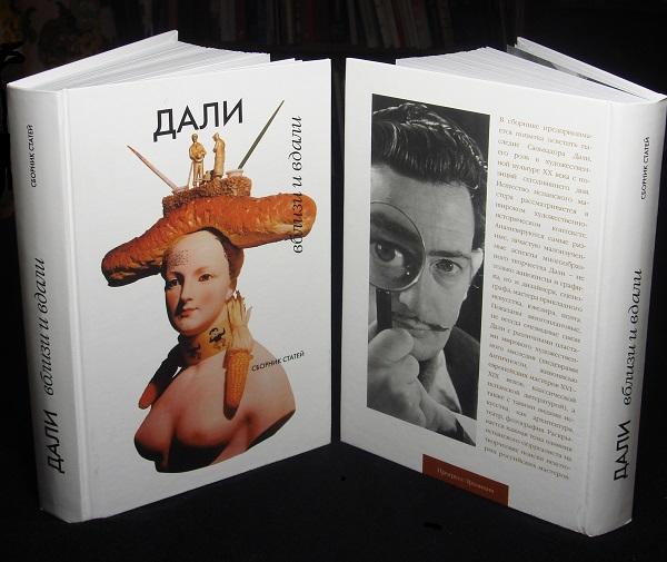 записки о художниках, Дали, книга
