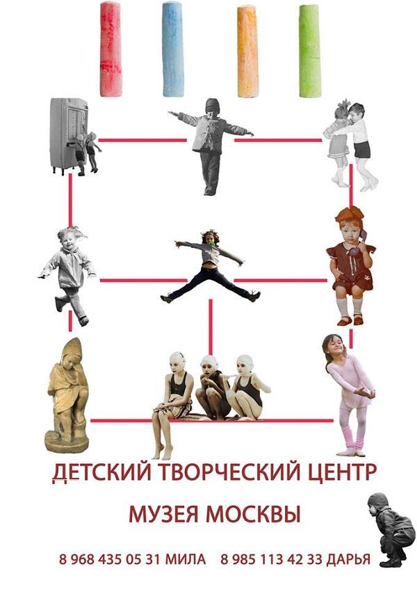 записки о художниках, Центр детского творчества, Музей Москвы
