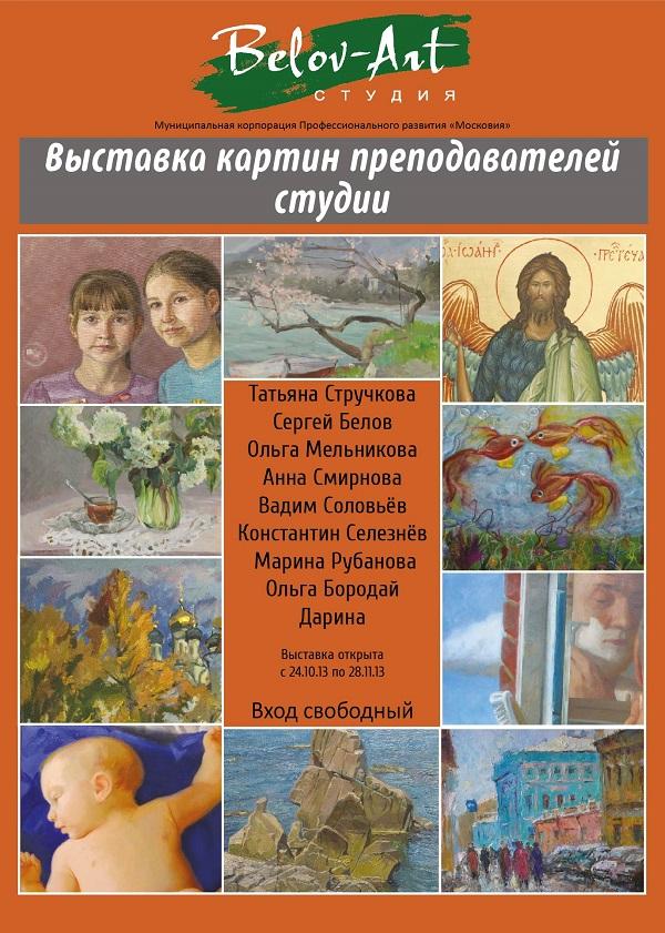 ART-Belov Студия Плакат Работы преподавателей