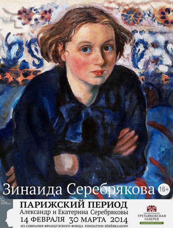 записки о художниках АРТ-РЕЛИЗ.РФ, Зинаида Серебрякова