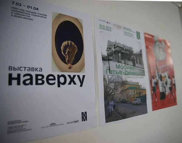 """Выставка  """"Наверху"""" Музей Москвы"""