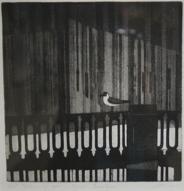 """М.Д.Смольянинова 1989 г.р. серия """"Музыка Петербурга"""" """"Чайка"""" офорт 2013 г."""