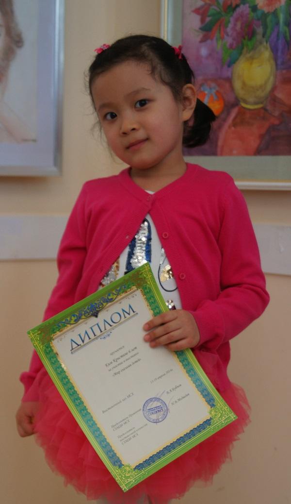 """Участница Кристина Ким Всем участникам Выставки  """"Мир глазами детей"""" были вручены дипломы"""