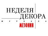 записки о художниках АРТ-РЕЛИЗ.РФ, Мезонин