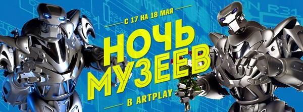 "Афиша  ARTPLAY ""НОЧЬ МУЗЕЕВ"" 17 мая, 2014 года"