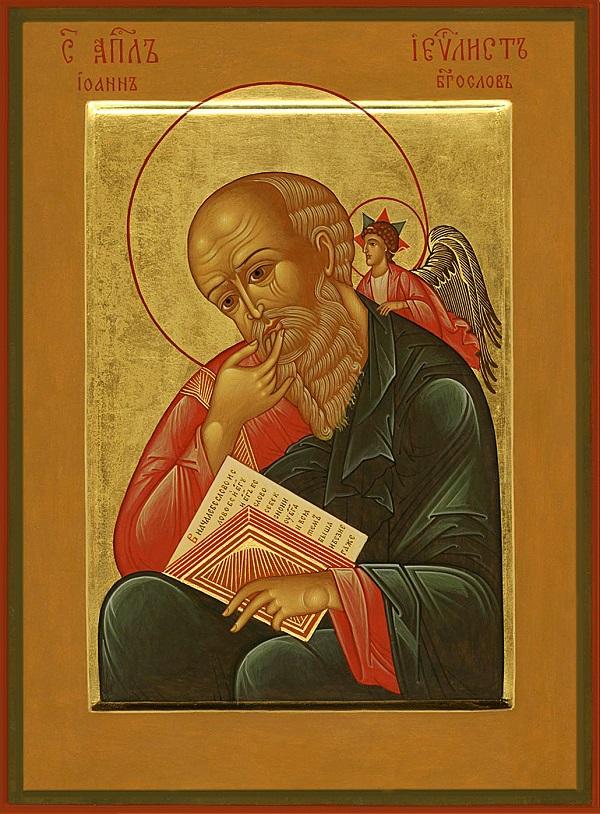 Иоанн Богослов Мастерская Екатерины Ильинской