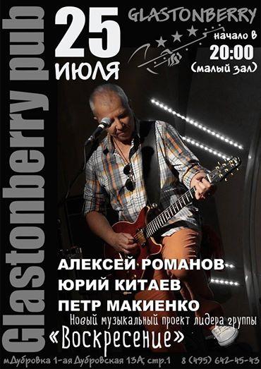афиша, концерт Олег Карганов