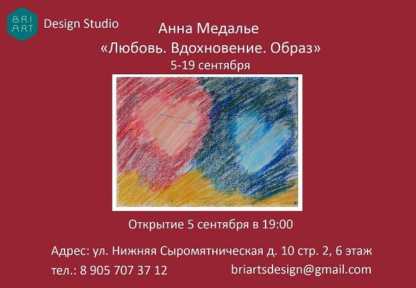 """Афиша Выставки """"Любовь. Вдохновение. Образ"""" Работы Анны Медалье в Студии дизайна  BriArt"""