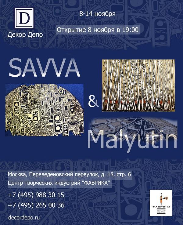 Cавва и Малютин афиша 7