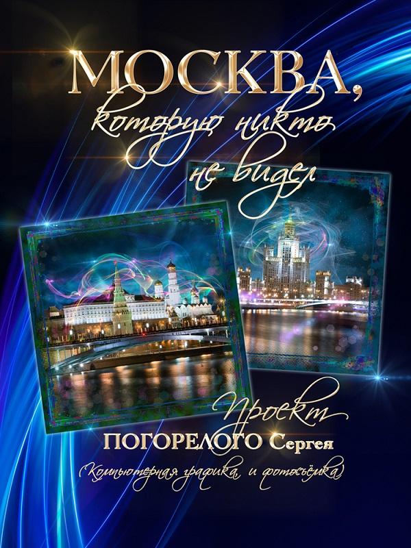Сергей Погорелый. Poster.