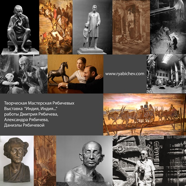 Проект «Индия, Индия…» постоянная Выставка в Мастерской Рябичевых