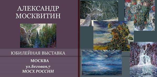 МОСХ, Александр Москвитин