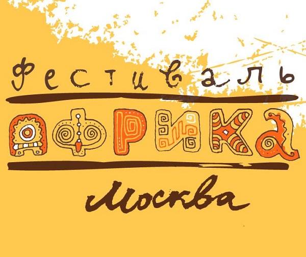 Фестиваль Африка. Москва
