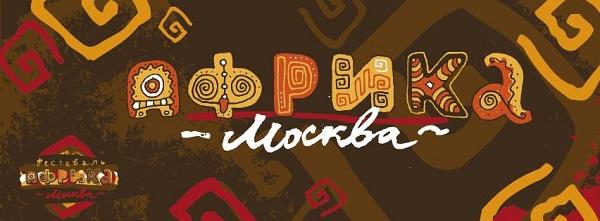 Фестиваль. Африка. Москва.