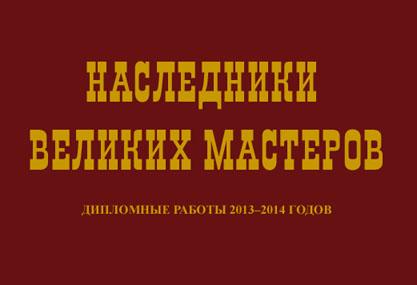 """Выставка """"Наследники Великих Мастеров"""""""