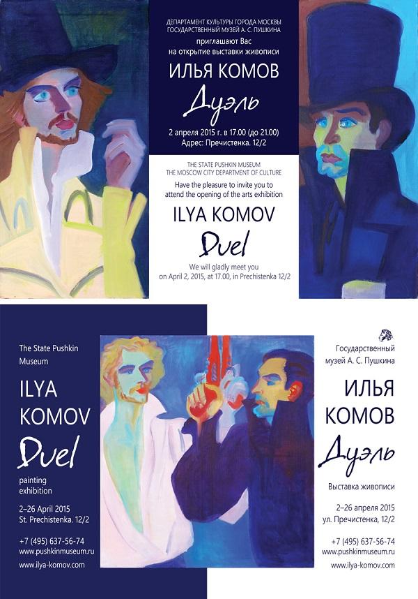 Афиша Ильи Комова Выставка Дуэль