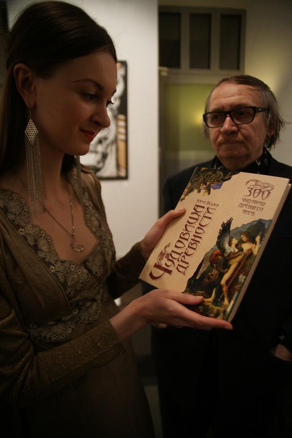 Книга Юрия Беляева Чудовища древности с Софией Загряжской.