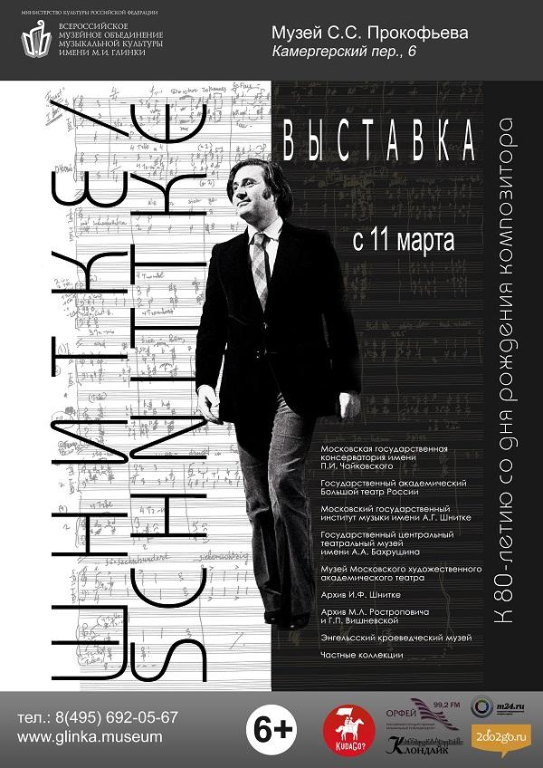 Шнитке афиша 10.03