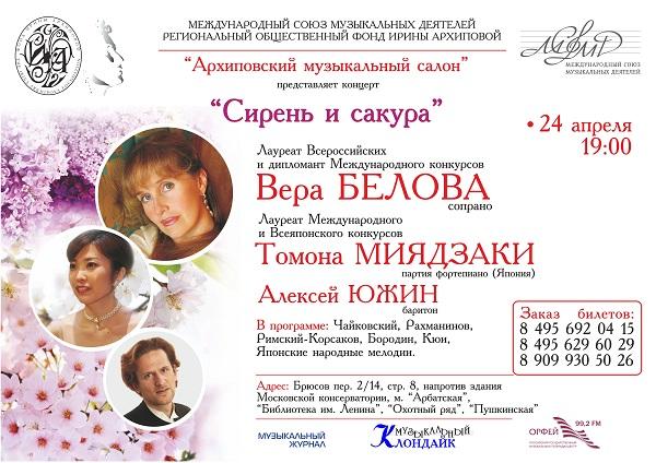 концерт Веры Беловой