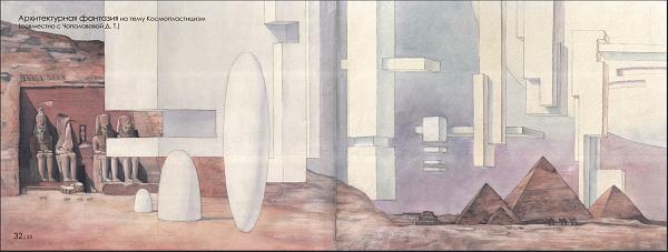 Г.Грошев и Д.Чаповалова Студенты МАРХИ «Архитектурная фантазия в стиле Космопластицизм»