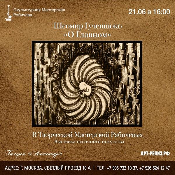 Шеомир Гучепшоко, Sand Art