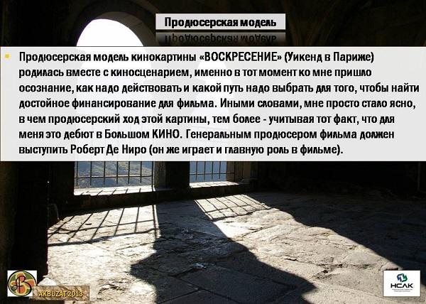 Салават Вахитов 2.
