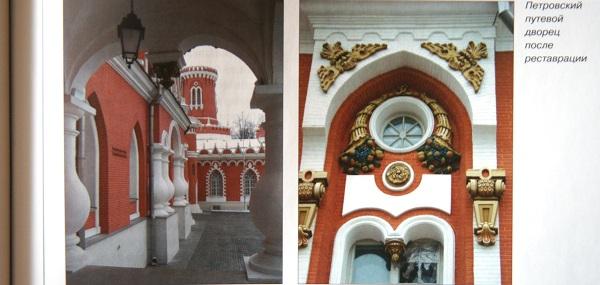 Александр Володин также принял участие  в реставрационных работах в Петровском Путевом дворце