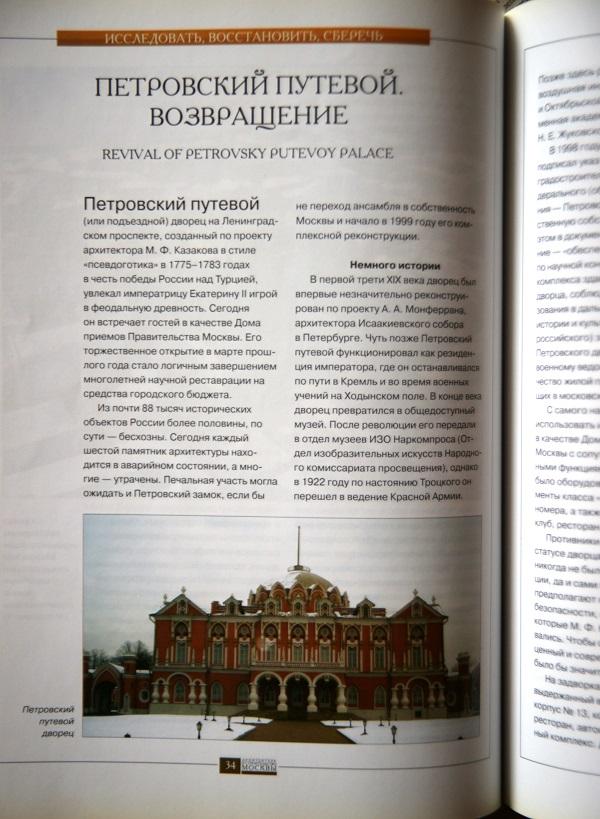 Записки о художниках АРТ-релиз.РФ, Петровский путевой дворец